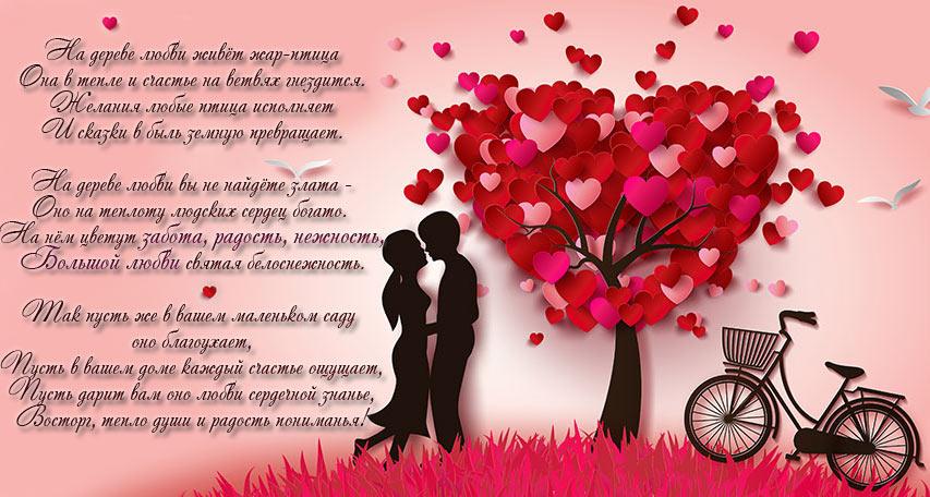 Стихи Дерево Любви