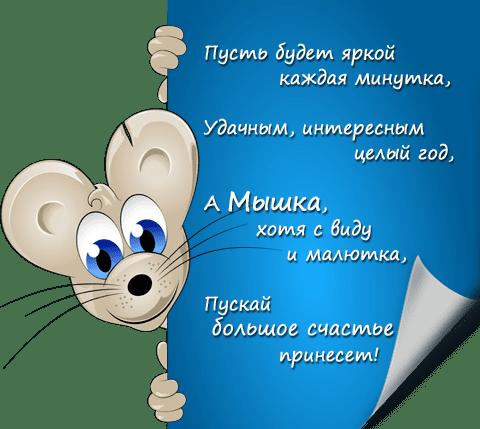 Музыкальное поздравление с новым 2020 годом мыши
