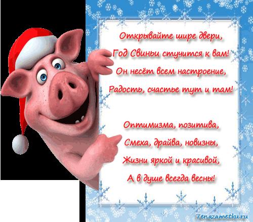 Музыкальная открытка с новым годом свиньи 2019
