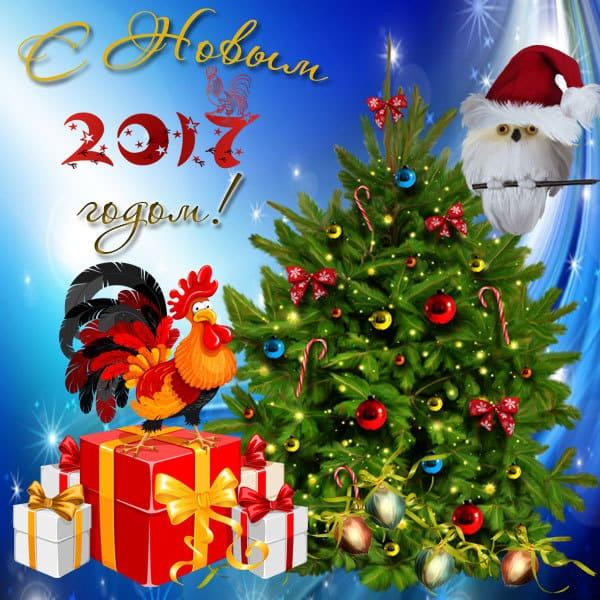 Музыкальная электронная открытка с Новым годом петуха 2017