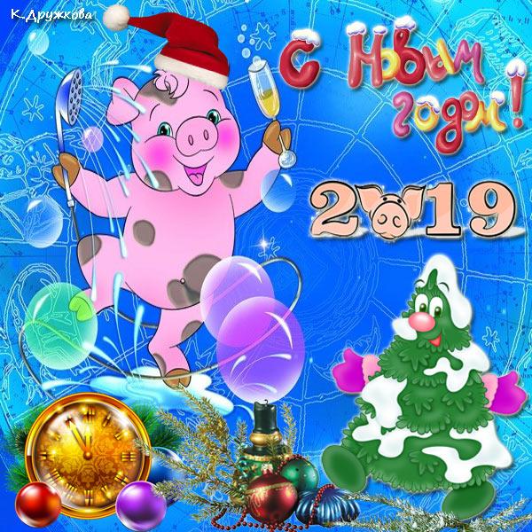 Поздравительная открытка с новым 2019 годом свиньи
