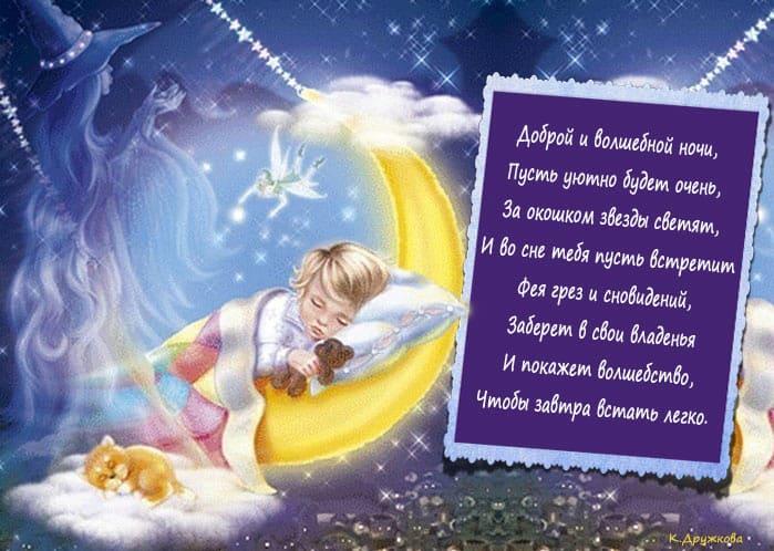 Пожелание доброй и волшебной ночи