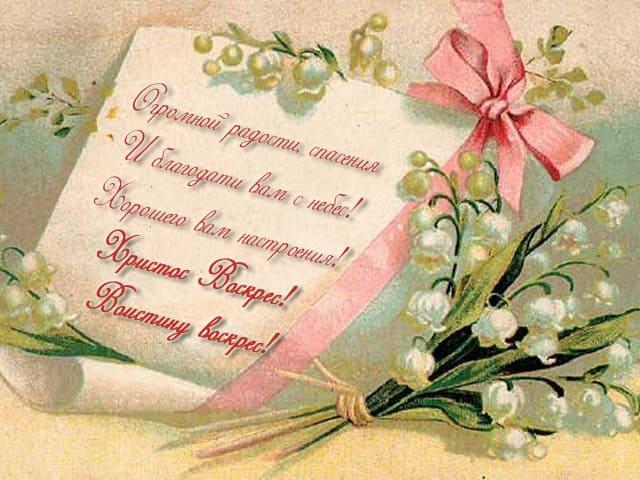 Открытка со стихами Христос Воскрес Воистину воскрес