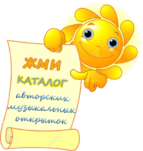 Музыкальные открытки Ксении Дружковой