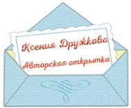 Автор Ксения Дружкова