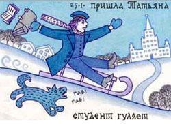 история праздника Татьянин день,день студента