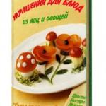 Книга украшения блюд