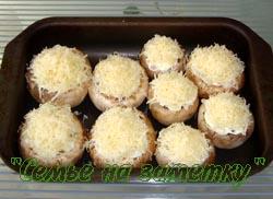Фаршированные шампиньоны с сыром