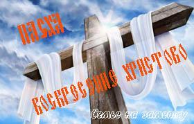 Пасха Воскресение Христово