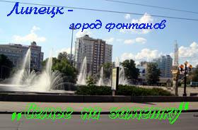 Фонтаны Липецка