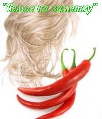 Маска для роста волос с перцем
