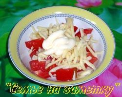 Салат с помидорами сыром  и чесноком
