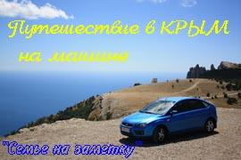 Путешествие в Крым на машине