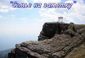 Беседка Ветров в Крымском Природном Заповеднике