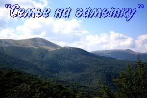 Вид на горы в Крымском Природном Заповеднике