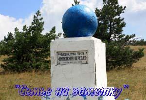 Никитский перевал в Крыму