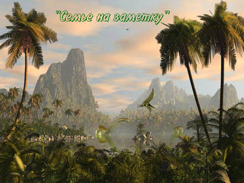 Динозавры и птеродактили (анимация)