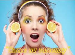 Лимон в борьбе с осенней депрессией