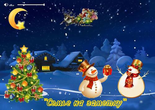 Новогодняя музыкальная флэш открытка А белая зима началась внезапно