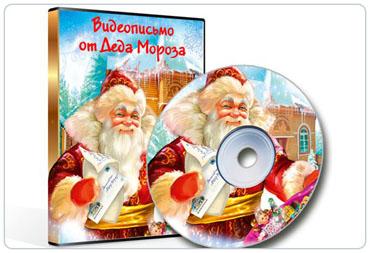 Именное видеописьмо от Деда Мороза