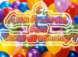 С Днем рождения, блог!
