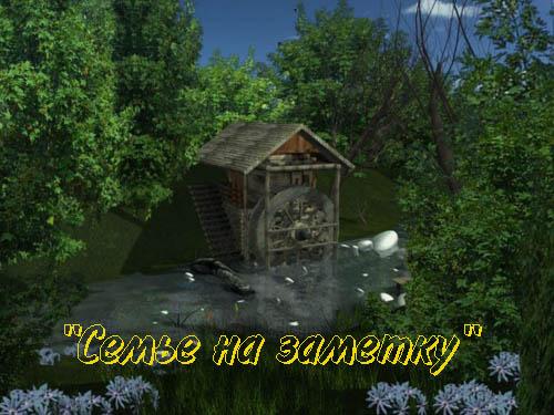 Живая фотография Водяная мельница