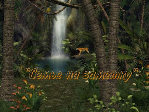 Ожившая фотография Тигр у водопада