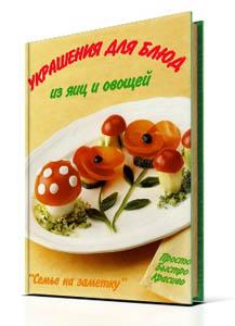 Книга Украшение блюд