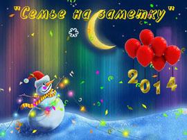 Музыкальная открытка-поздравление С Новым 2014 годом