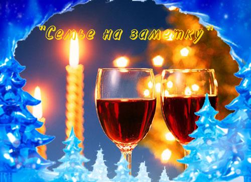Поздравление на открытке с новым годом на