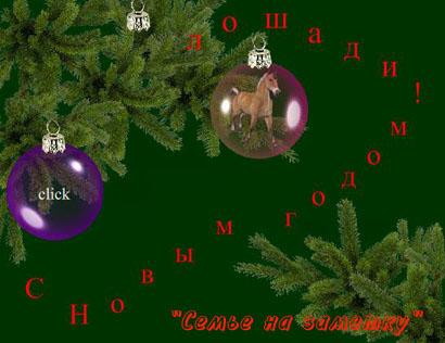 Флеш открытка с Новым годом Лошади
