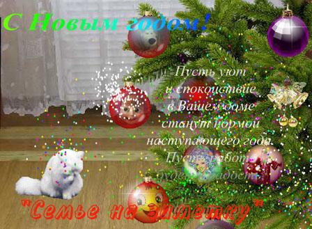 Флеш открытка с Новым годом
