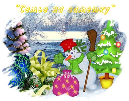 Новогоднее поздравление открытка 2013