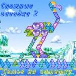 Снежные загадки 2 (играть бесплатно онлайн)