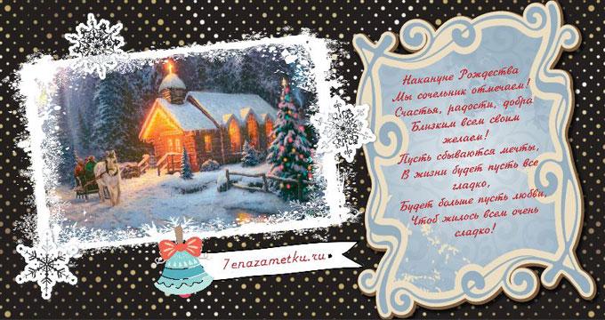 Рождественский сочельник поздравление стих