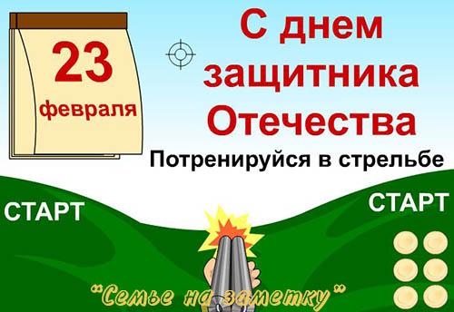 Флеш-открытка к 23 февраля с Днем защитника Отечества