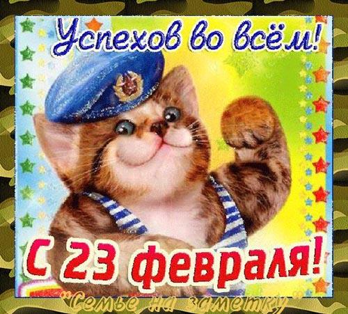 Музыкальная открытка оригинальное поздравление с 23 февраля