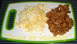 Яйца и грибы для салата Русь