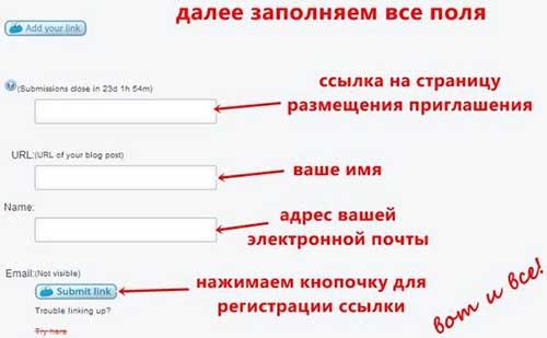 Как зарегистрировать ссылку