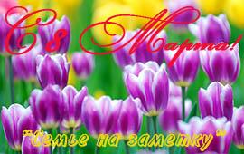Музыкальная открытка поздравление с 8 марта