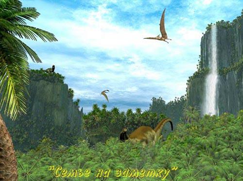 Водопад в Юрском периоде Динозавры