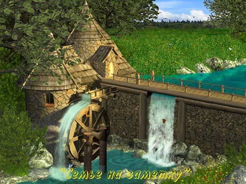 Ожившая фотография Водопад с водяной мельницей