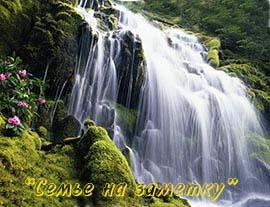 Ожившие фотографии природы с водопадами