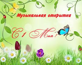 Музыкальная открытка с 1 мая