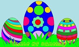 Игры раскраски пасхальные яйца