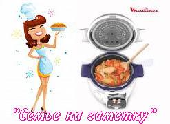Мулинекс Cook4me рецепты