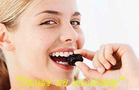 Чернослив продукт полезный для зубов