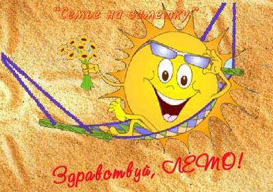 Музыкальная открытка Здравствуй, лето