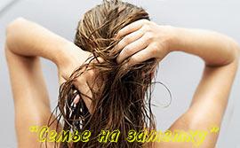 Жирные волосы уход