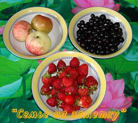 Яблоки клубника смородина